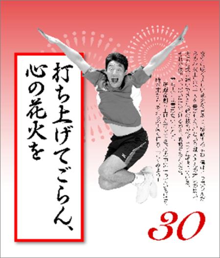 ハナビ松岡