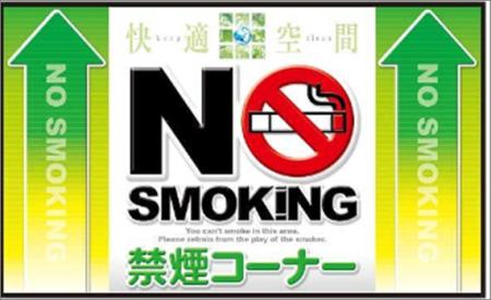 禁煙ホール